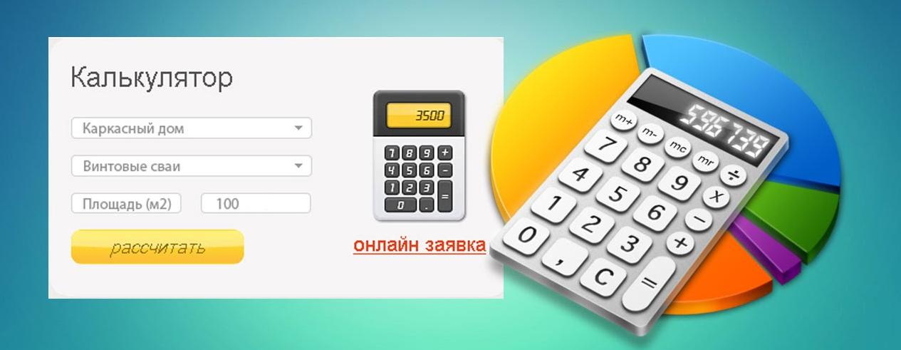 kalkulyator-na_sayte./