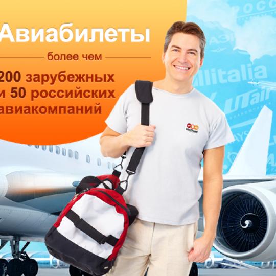 City.Travel- крупшейший портал по прямой продаже конечному розничному покупателю любых туристических услуг. На одной площадке ведется продажа авиабилетов, гостиниц и туристических пакетов./