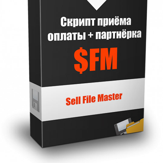 sellfilemaster isystem/