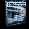 Видеокурс Автоматические Продажи в Сервисах Инфобизнеса + Бонус/