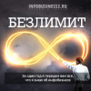 """Безлимит"""" – это ваша личная карточка ВИП-клиента Инфобизнес2.ру/"""
