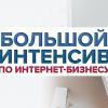 Оказание услуг, продажа товаров и привлечение клиентов через интернет./