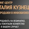 ТРЕНИНГ-ЦЕНТР ВИТАЛИЯ КУЗНЕЦОВА PRO ПРОДАЖИ В ИНФОБИЗНЕСЕ/